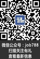 微信公众号job788